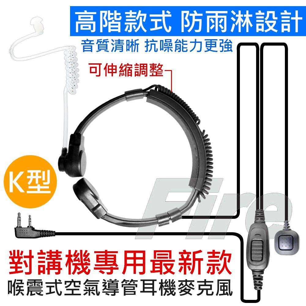 無線電 對講機 專用 K型 喉震式 空氣導管 耳機麥克風 耳麥 K頭 伸縮調整 音質清晰 配戴舒適