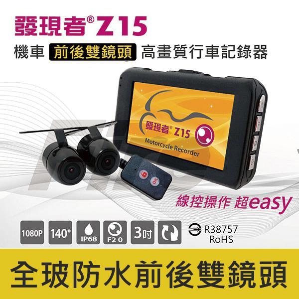 【贈32G卡+讀卡機】發現者 Z15 前後雙鏡頭 3吋 機車行車記錄器 前後雙錄 後鏡頭720P