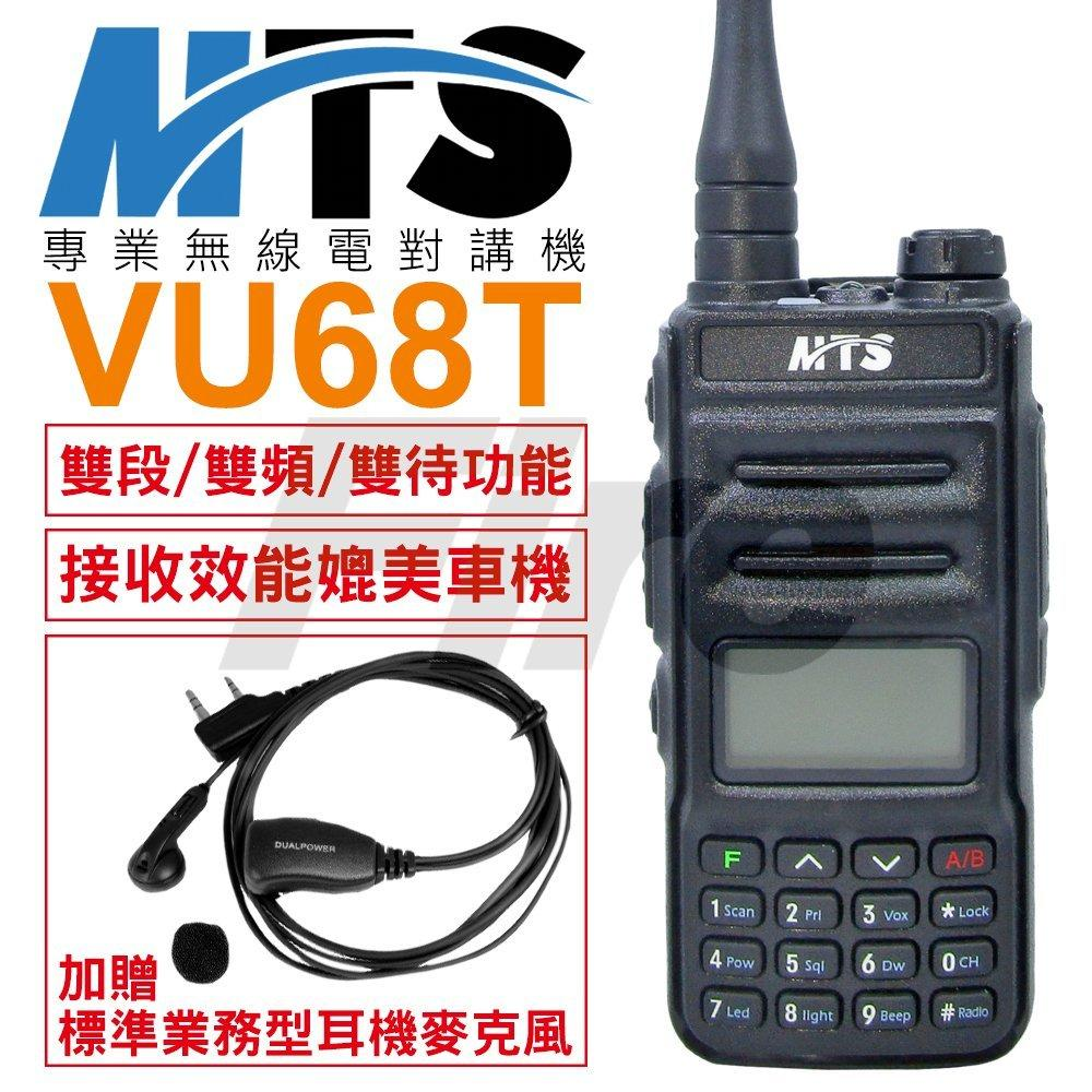 【贈標準耳麥】 MTS VU68T 無線電對講機 雙頻 雙顯 無線電 對講機 媲美車機 互斥比增強