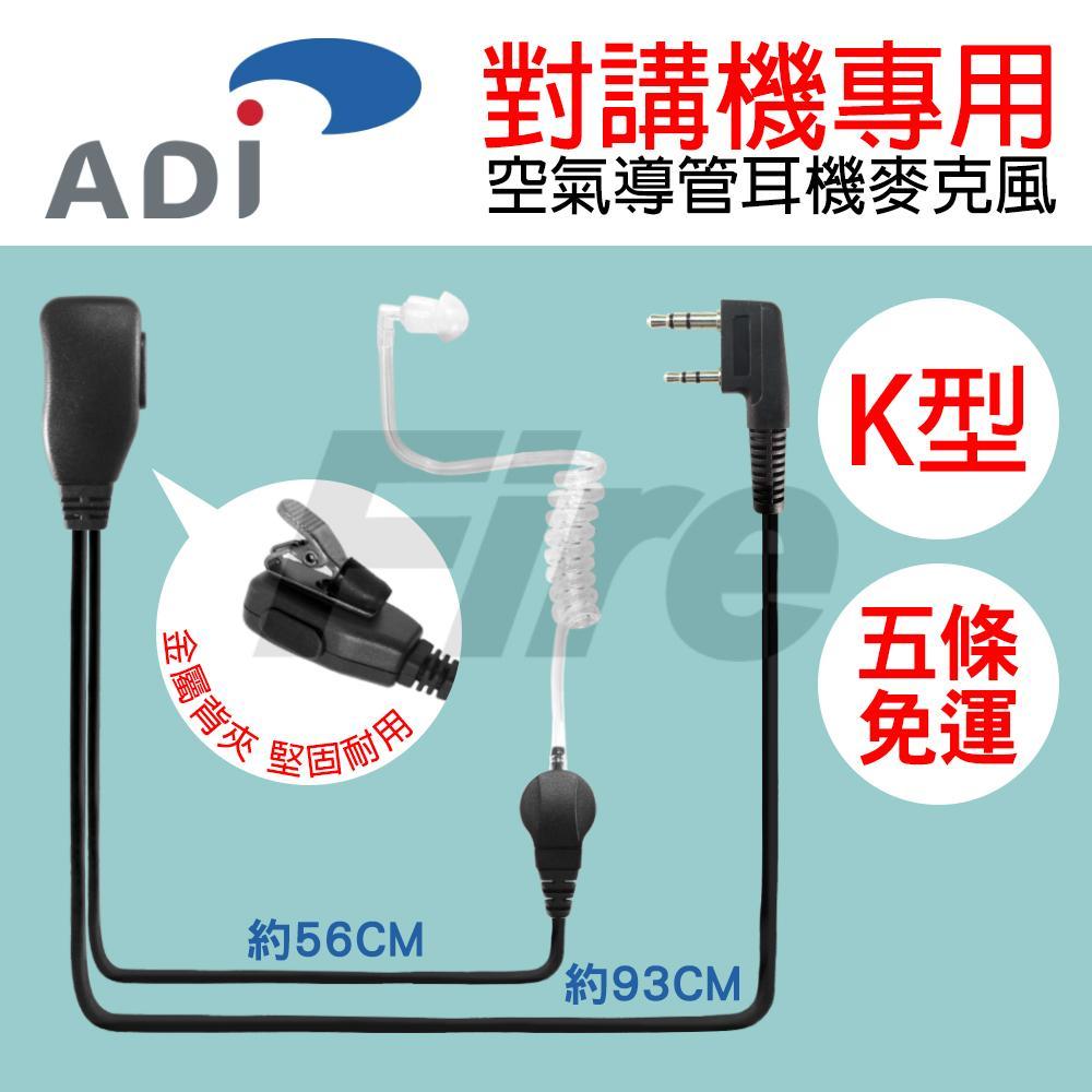【五條免運】 ADI 耳麥 K型 空氣導管 耳機麥克風 P-101 P-201 F1 F2 無線電專用