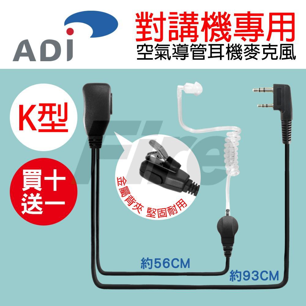 【買十送一】 ADI K型 耳麥 空氣導管 耳機麥克風 P-101 P-201 F1 F2 無線電專用