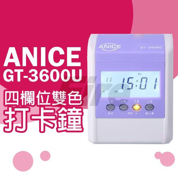 【贈5人卡架和100張卡片】 ANICE GT-3600U 優美卡片 小卡 打卡鐘 四欄位雙色點矩陣