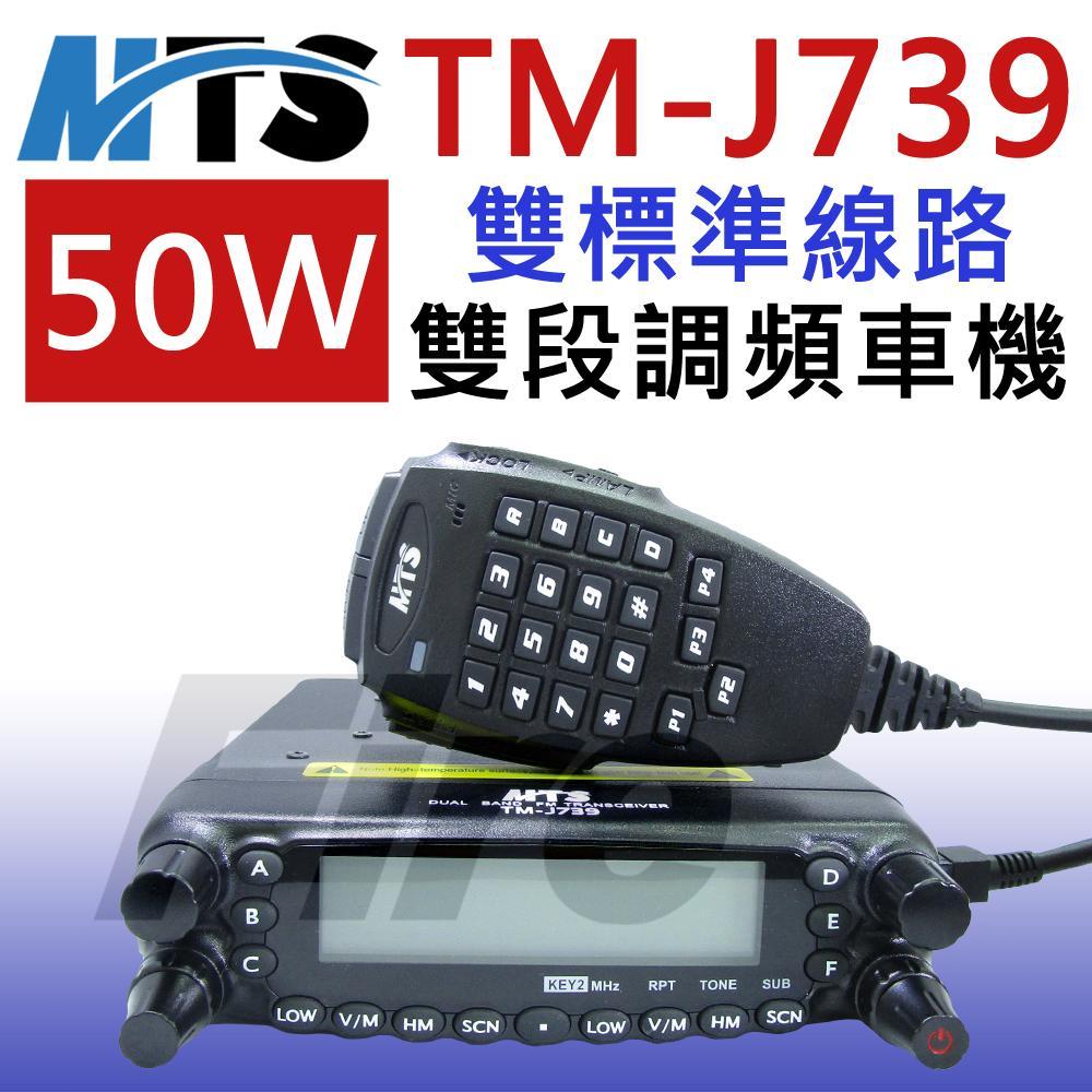 MTS TM-J739 無線電 車機 50W 雙頻 超大功率 安裝靈活