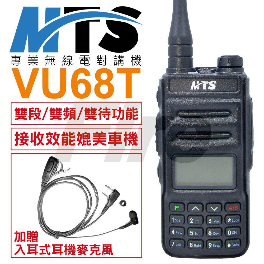 【贈入耳式耳麥】 MTS VU68T 無線電對講機 雙頻 雙顯 無線電 對講機 媲美車機 互斥比增強