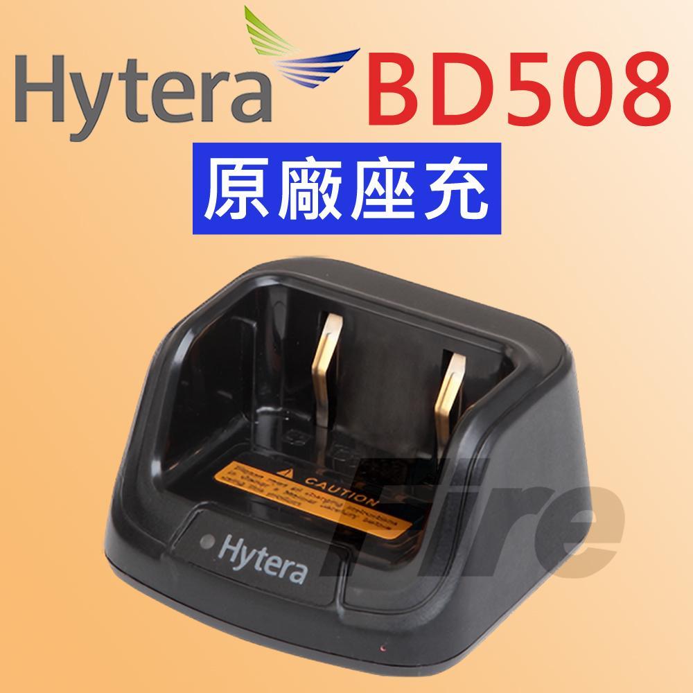 Hytera BD508 原廠座充 無線電 對講機 充電器 座充 BD-508 無線電對講機