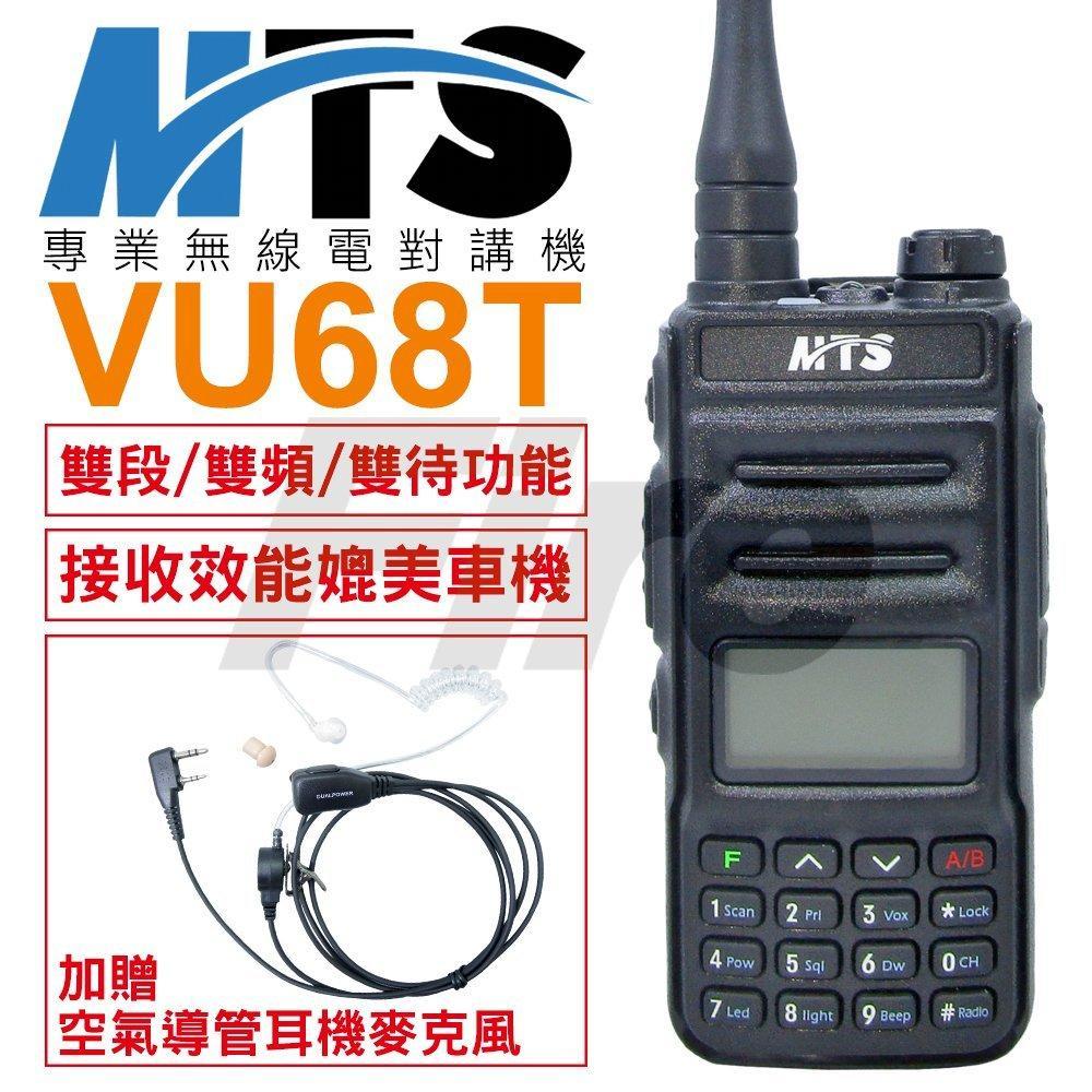 【贈空導耳麥】 MTS VU68T 無線電對講機 雙頻 雙顯 無線電 對講機 媲美車機 互斥比增強