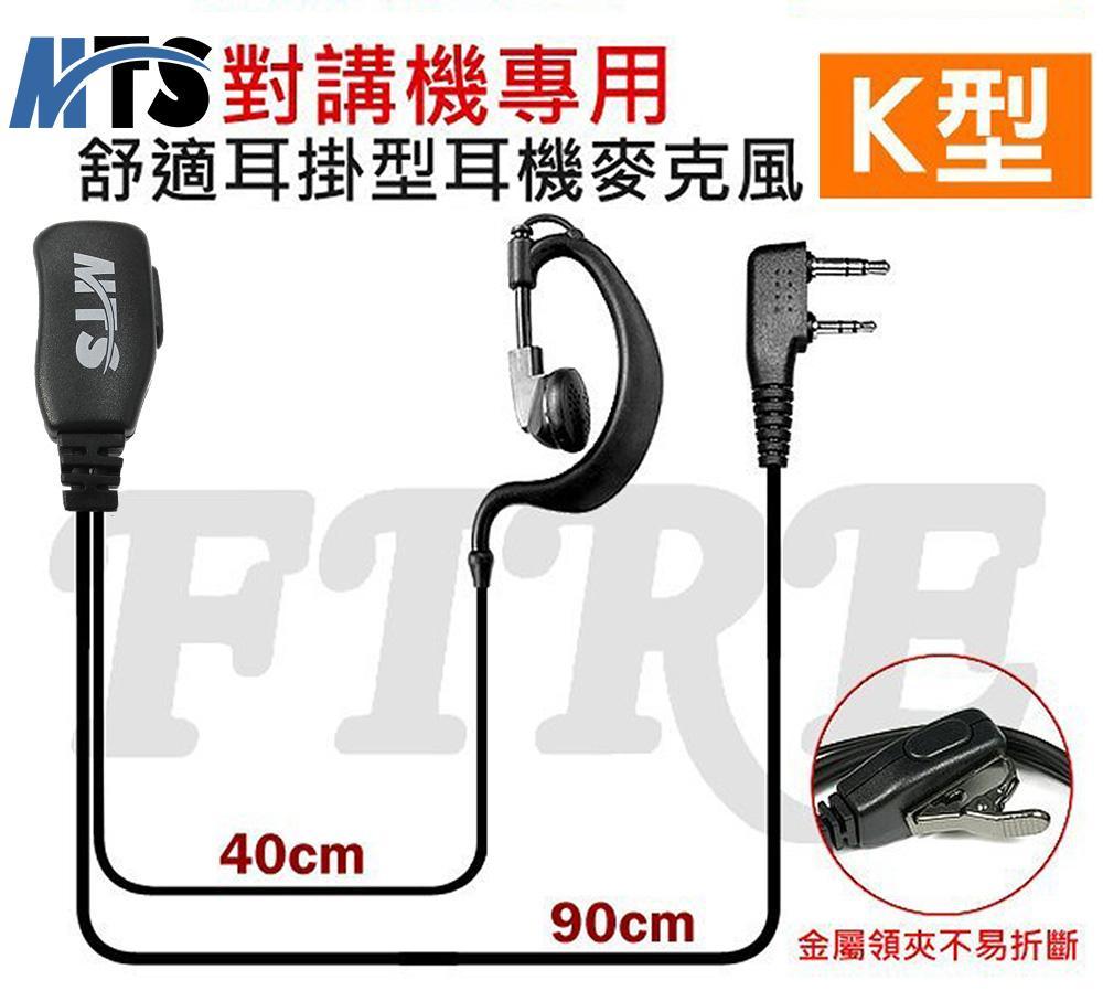 MTS 耳掛式耳機 K型 耳機麥克風 對講機專用 耳掛型 K頭 耐用度高 專業線材