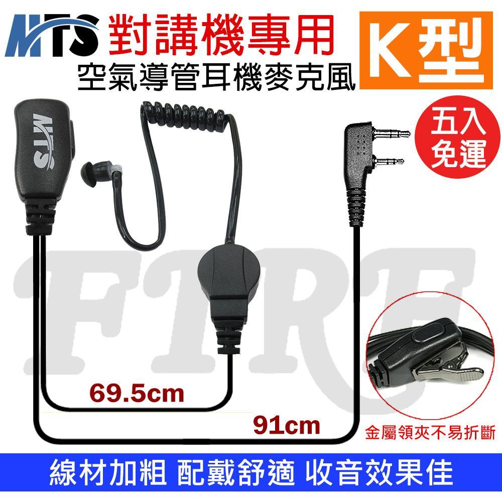 【五入免運】MTS 空氣導管耳機 耳機麥克風 黑色導管 K頭 K型 無線電專用 對講機