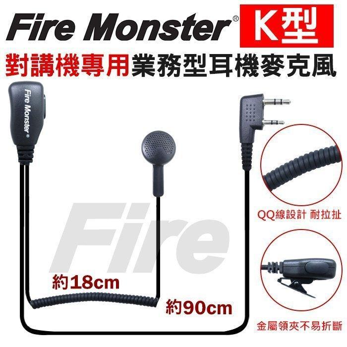 Fire Monster 無線電對講機 K頭 QQ線設計 配戴舒適 業務型耳機麥克風 K型
