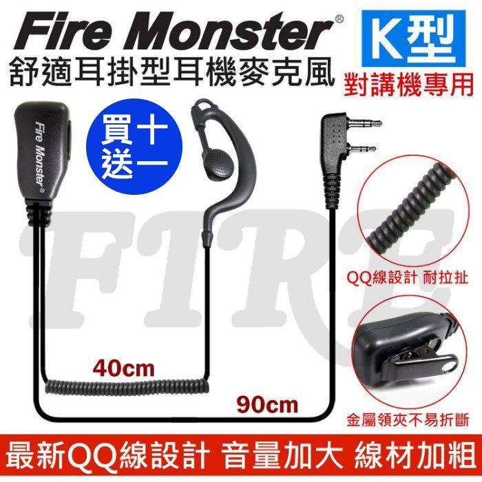 【買十送一】Fire Monster 耳掛式 耳機麥克風 無線電 對講機 線材加粗 音量加大 配戴舒適