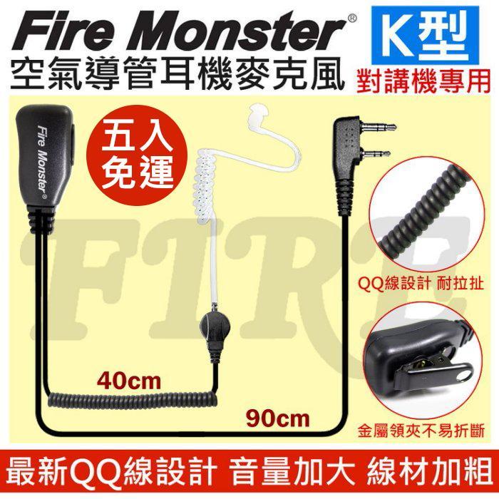 【五入免運】Fire Monster 空氣導管 耳機麥克風 無線電對講機 線材加粗 音量加大 配戴舒適