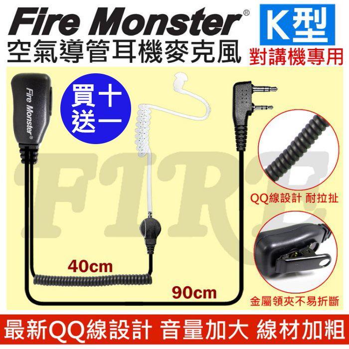【買十送一】Fire Monster 空氣導管 耳機麥克風 配戴舒適 無線電對講機 線材加粗 音量加大