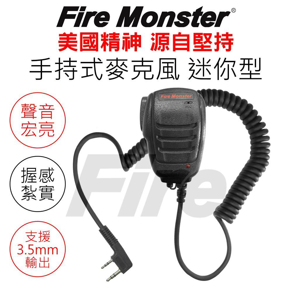 FireMonster 支援3.5mm輸出 無線電專用 迷你手持式麥克風 托咪 聲音宏亮 握感紮實