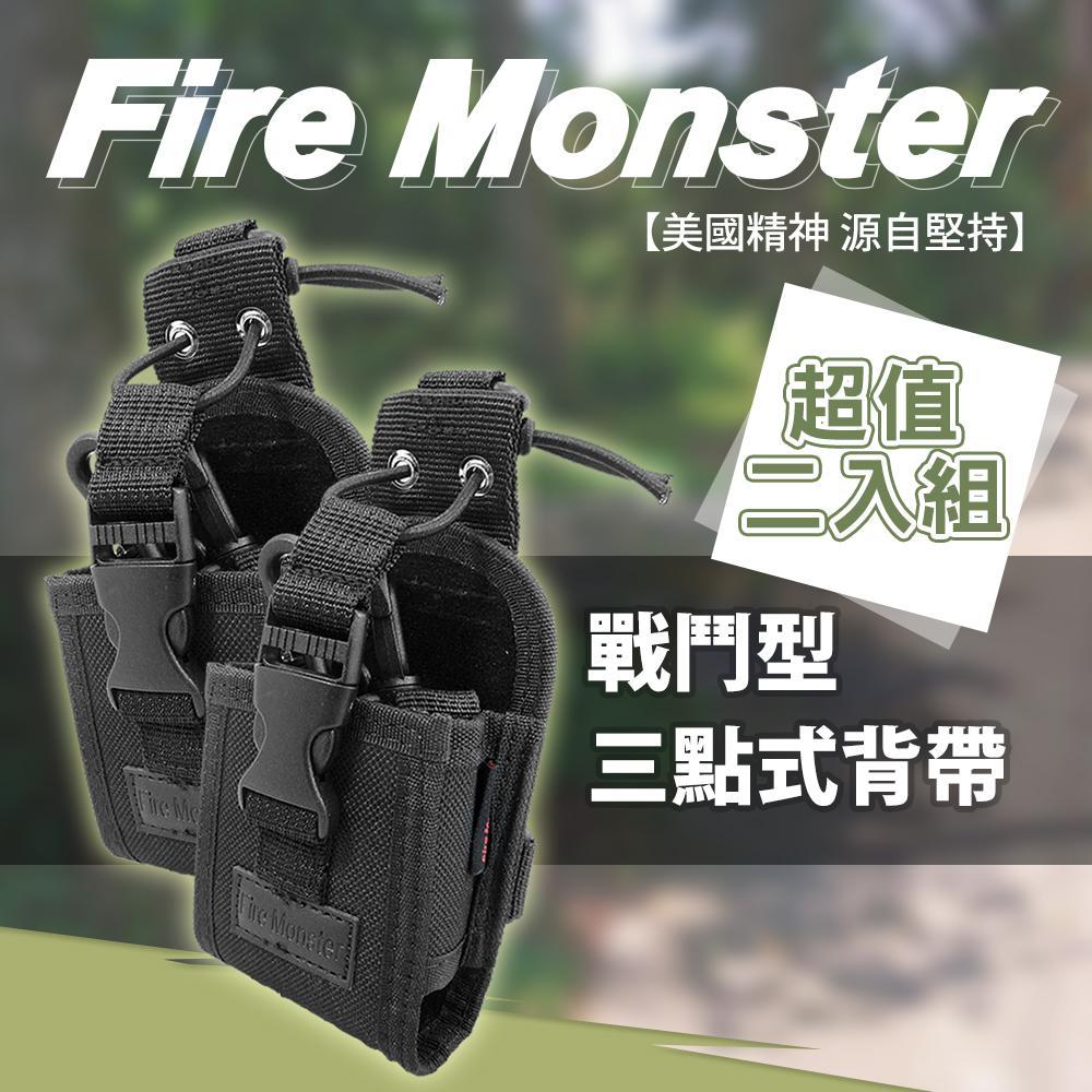 Fire Monster 戰鬥背帶 【2入組】 無線電對講機專用 布套 攜帶式 三點式背帶 背袋 背套