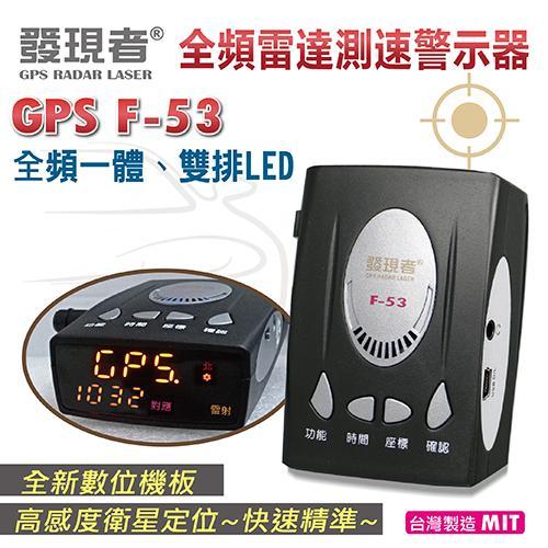 【發現者】GPS-F53 全頻雷達測速器 台灣製造 GPS衛星定位 固定式流動式 行車語音警示器 內建導波管雷達