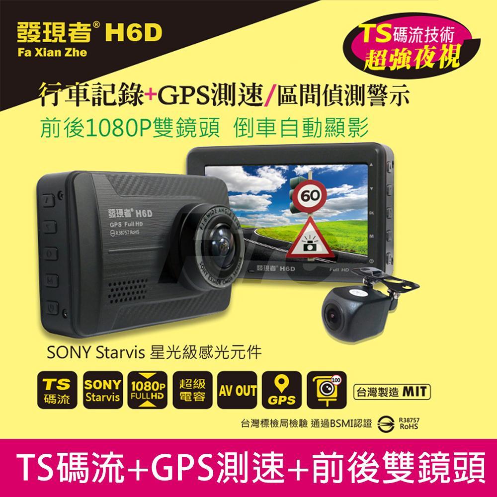 【贈128G+讀卡機】 發現者 H6D 雙鏡頭 GPS測速 TS碼流 行車紀錄器 【再送藍芽耳機或行動電源】