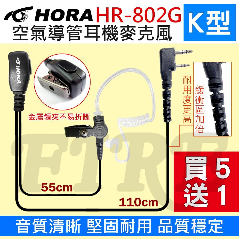 【買五送一】HORA HR802G 空氣導管 對講機 耐用 空導 耳麥 耳機麥克風 無線電 HR-802G