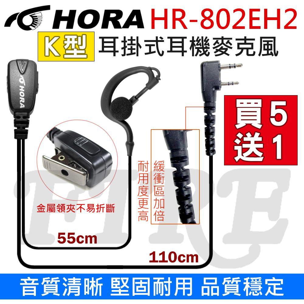 【買五送一】HORA HR802EH2 耳掛式 對講機 耳機麥克風 舒適 耐扯 無線電 HR-802EH2