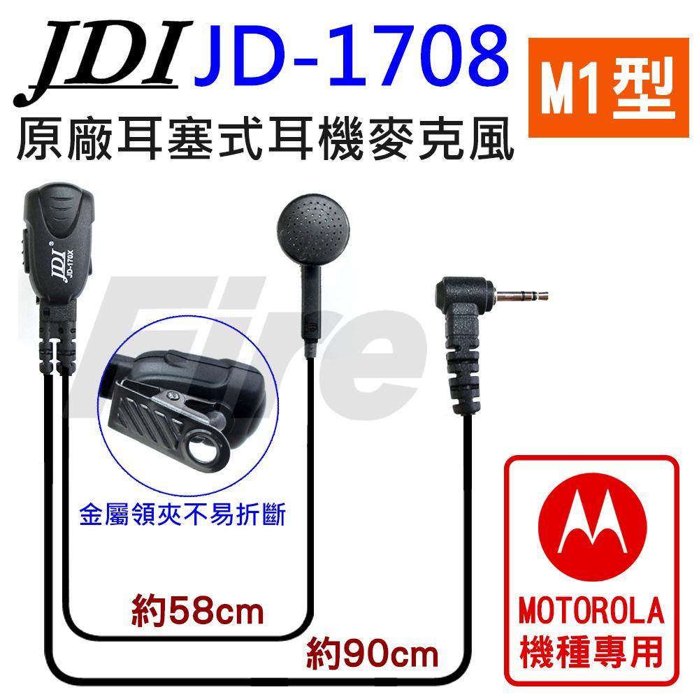 JDI JD-1708 M1型 JD1708 JD-170X JD170X 對講機用 標準耳機麥克風 耳麥