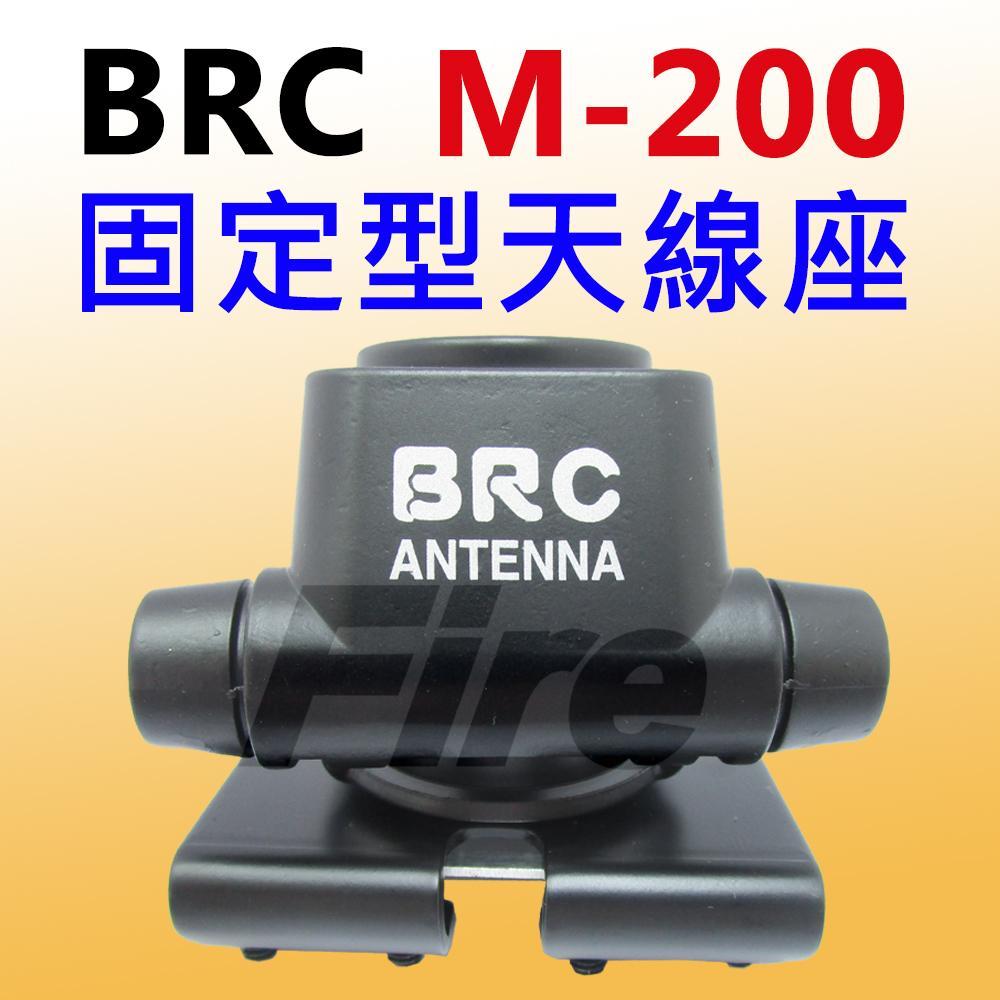 BRC M-200 固定型 天線座 不銹鋼 天線架 車架 防鏽蝕 無線電 對講機