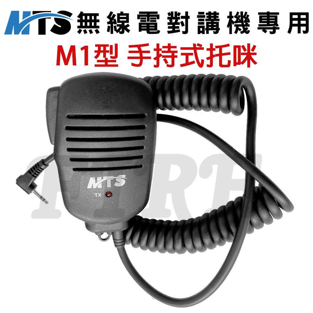 【M型】無線電對講機專用 手持式麥克風 / 手持式托咪