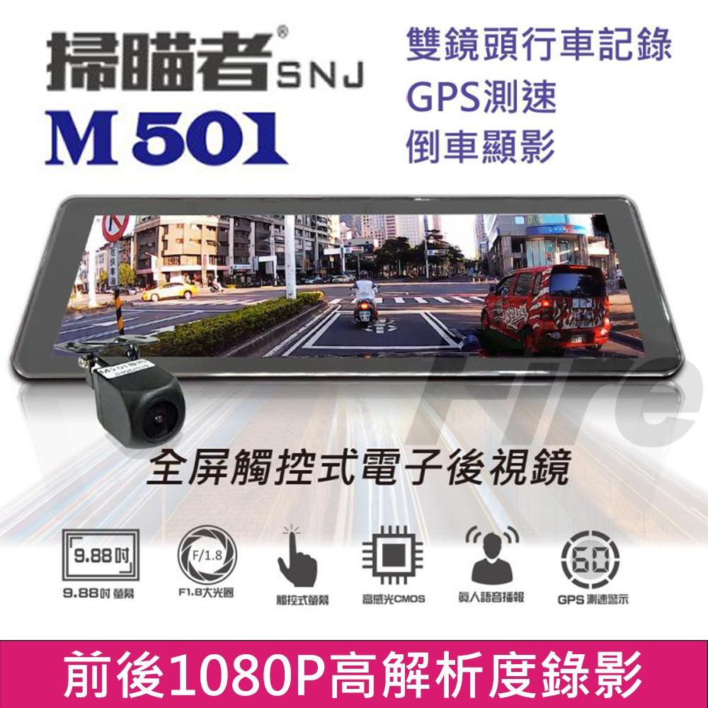 掃瞄者【送32G+車架+讀卡機+收納袋】M501 全屏 觸控式 前後雙鏡頭 行車記錄器 倒車顯影 GPS測速器 流媒體