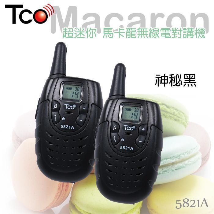 TCO 5821A 超迷你 馬卡龍 無線電對講機【多人通話 簡單操作 FRS免執照】神秘黑(簡配2支一組入)