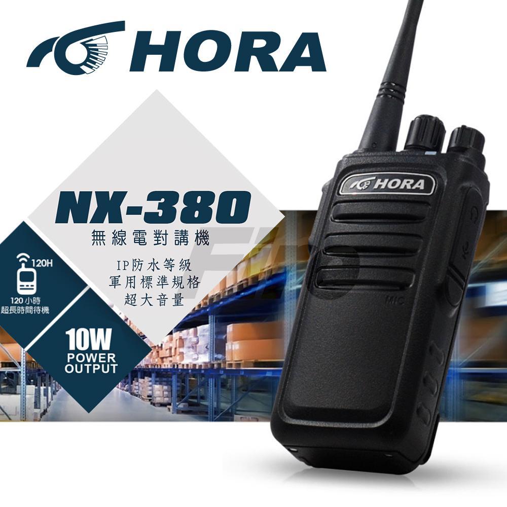 HORA NX-380 無線電 對講機 NX380 10W超大功率 超長待機 超大音量