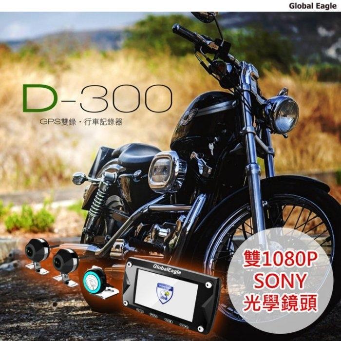 【贈32G記憶卡 原廠公司貨】響尾蛇 D300 1080P 前後雙鏡頭 行車記錄器 防水 D-300 機車 重機