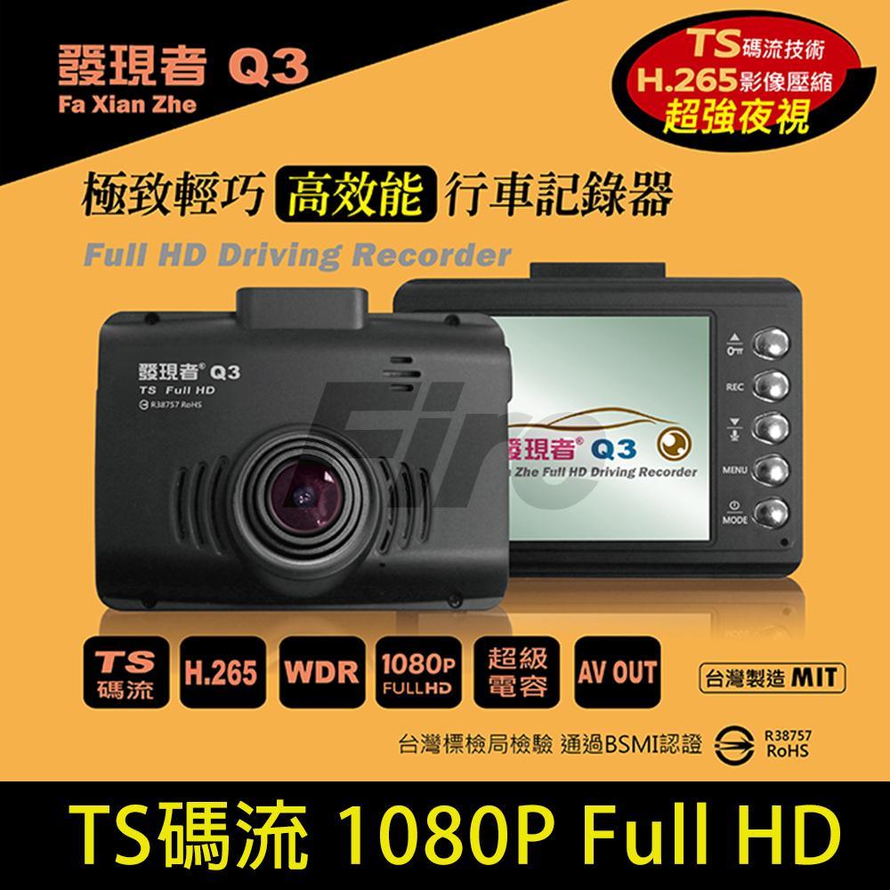 【贈256G+讀卡機】 發現者 Q3 TS碼流 1080P 台灣製造 行車紀錄器 【再送行動電源或藍芽耳機】
