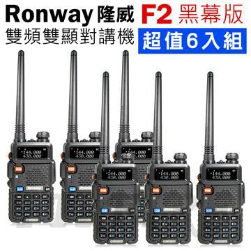 隆威 Ronway F2 VHF/UHF雙頻無線電對講機(6入組+贈耳掛式耳機麥克風)
