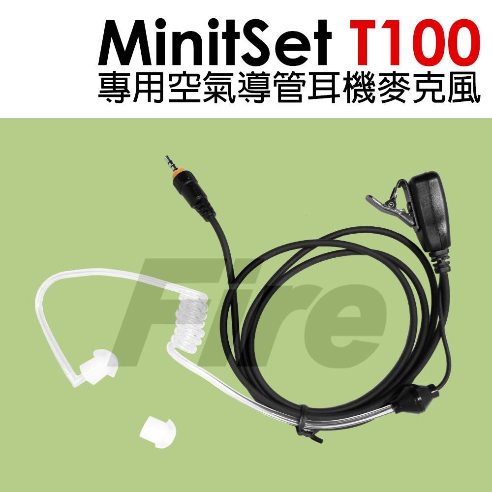 【五條免運】 MinitSet T100 專用耳機 空氣導管耳機 無線電 對講機 MiniSet