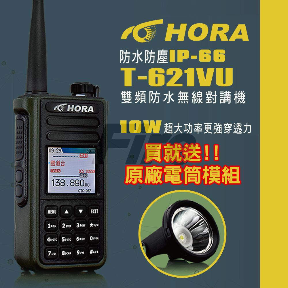 【送電筒】 HORA T-621VU 10W大功率 雙頻 防水 無線電 對講機 T621VU