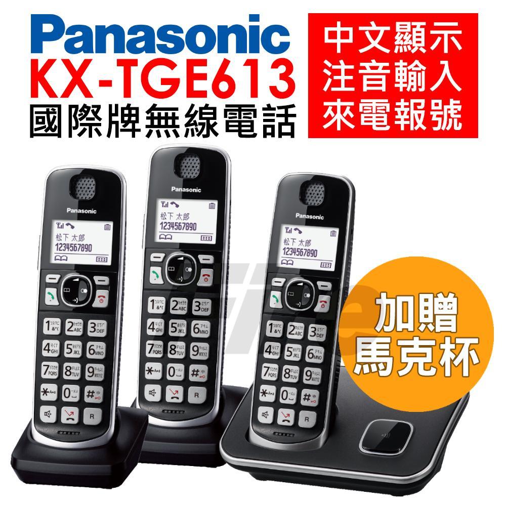 【送杯子】Panasonic國際牌 KX-TGE613TWB DECT數位 無線電話 中文顯示 大螢幕 長輩適用 TGE613