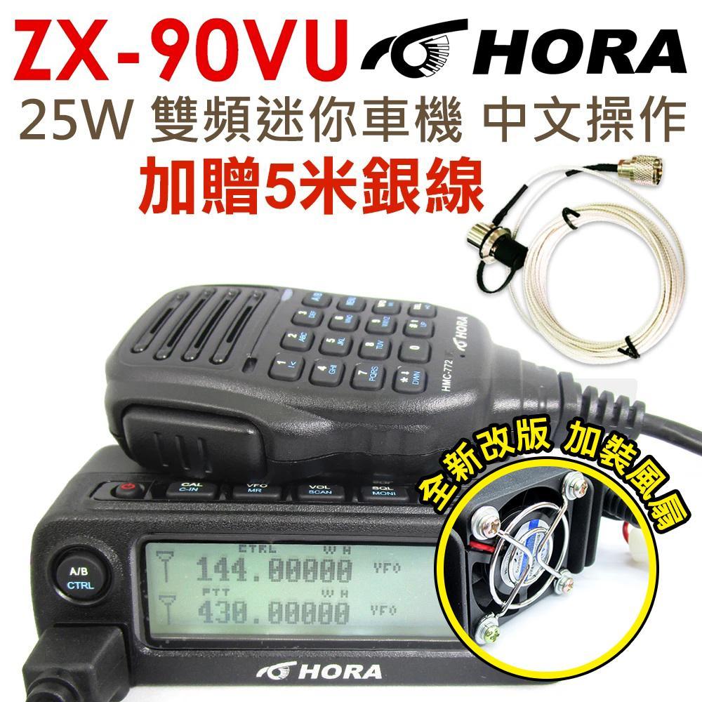 【贈銀線】 HORA ZX-90VU 支援K型耳麥 迷你雙頻車機 ZX90VU 風扇加裝版 ZX90