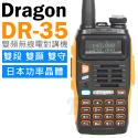 Dragon DR-35 VHF/UHF 雙頻無線電對講機【中轉檯入1750音 日本晶體 】 DR35