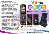 HUGIGA V8 4G雙卡摺疊長輩機 WiFi 熱點分享 LINE 2.8吋觸控式螢幕 VoLTE (全配)