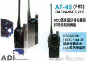 ADI AT-45 業務免執照 手持無線電對講機﹝1600mAh鋰電 防干擾器 IP54防水﹞AT45