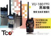 TCO VU-180 VHF/UHF 雙頻無線電對講機﹝限量夜幕機﹞ VU180