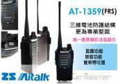 ZS Aitalk AT-1359 FRS業務型 無線電對講機﹝內建頻道顯示 美國軍規 IP54規範﹞ AT1359