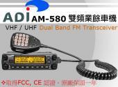 ADI AM-580 VHF/UHF 雙頻無線電車機 AM580