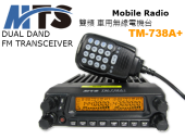 MTS TM-738A+ VHF/UHF 雙頻無線電車機【全雙工 獨立頻道設置】TM738A+