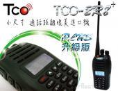 TCO-2R8+ 雙頻雙顯 無線電對講機 PLUS升級版【主副頻獨立操作 抗諧波加強】送〞專用手持托咪