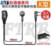 【五條免運】 MTS 標準業務型 耳機麥克風 對講機專用 K型 K頭 耐用度高 專業線材