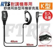 【五條免運】MTS 專業線材 耳掛式耳機 K型 耳機麥克風 對講機專用 耳掛型 K頭 耐用度高