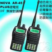 NOVA AR-45 高功率 PLUS鋰電池版 2入組 UHF 無線電對講機 AR45
