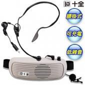 【原廠公司貨】十全 PA-880 腰掛式 有線 擴音機 PA880 使用輕巧 高傳真 低雜音 室內外教學 會議 麥克風
