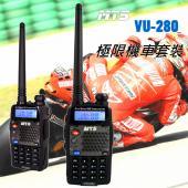 MTS VU-280 無線電對講機 四合一極限機車套裝【限量發售】 VU280