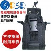 PSR無線電對講機 專用 攜帶型 戰鬥背帶 掛袋 方便攜帶 腰帶布套 戰術皮套 掛帶 戰背 耐用牢靠