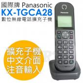 【台灣公司貨保固兩年】Panasonic國際牌 DECT 無線電話 擴充子機 KX-TGCA28 中文介面 TGA681